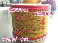 原材料名表記、添加物について。  食品の原材料名は、重量の多い順に並んでいるようですが、 食品添加物は、調味料(アミノ酸等)から始まると決まっているのでしょうか? 例えば、以下の画像だと調味料(アミノ...
