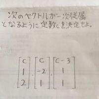 大学数学のベクトルと一次従属の問題です。ご教示いただけましたら幸いです。