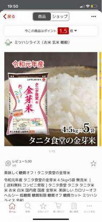 糖質オフのお米を食べてみたいのですが、 お米とどれだけ違う味や風味なのかが全くわからないため 実際に食べたことがある方に教えていただきたいです。 おすすめかどうかもぜひお願いします。  他のメーカーはそれほどだったのですがタニタのはレビューでも星5の方ばかりだったので食べきれない美味しくなさというわけではないのかなと思うのですが…  よろしくお願い致します!