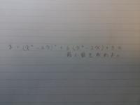 この問題の解き方を教えてもらえませんか?高1の平方完成のところです。