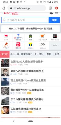 ヤフーニュースは、なんでトップ記事がおかしいのですか。 コロナ200人超えと、入江慎也の清掃業がどうのこうのが何で、同列なのですか。