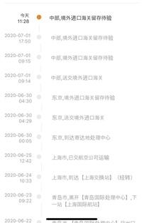 EMSについて、コロナのせいで、中国からのEMSは一か月も掛かって、やっと、中部国際郵便局に着いたけど、7月1日から通関手続きに入って、今日で三日間も過ぎましたけど、全く進めていないです。 なんでですか?教えて下さい。宜しくお願います。