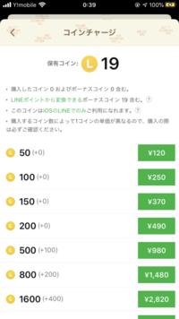 LINEのコインについて質問です。 LINEコインの課金についてお聞きしたいのですが、スクリーンショット(画像)を見てもらうと分かるのですが、なぜ50コイン(120円)と100コイン(250円)は、100コイ ン分の方が損するようになっているんですか? 明らかに50コインを2回分購入した方が得だと思うのですが(120×2で240なので10円損する)違うんですかね?? 課金とかしたことが...