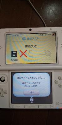 3DSのインターネットが繋がりません!なんどやっても「接続テストに失敗しました………。」と言われます。