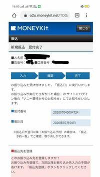 ゆうちょ 銀行 から 三井 住友 銀行 振込