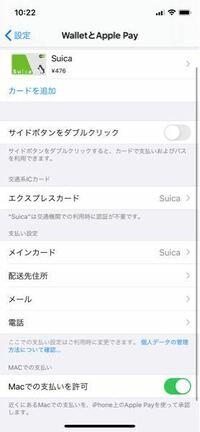 SuicaをiPhoneに入れているのですが 改札を通ろうとすると毎回フェイスIDに なります。設定がおかしいのでしょうか? わかる方教えてください