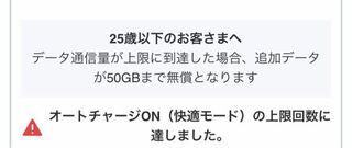 オートチャージ,SoftBankユーザー,マイソフトバンク,無償,毎月7ギガ