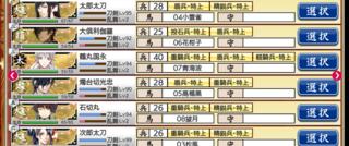 刀剣乱舞ONLINE,夜戦,大倶利伽羅,池田屋,今剣,カンスト太刀,大太刀
