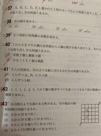 40番と41番の問題で質問です。40番の(1)は奇数が5個、偶数が4個あるので、5C2、4C2という計算は分かるんです。でも、この2つを足さずになぜかけるのかがわかりません。41番の(1)も9C3、6C3とする所まではわかる のですが、なぜ、その2つをかけるのかわかりません。解答には積の法則から、とか書かれていますが、それ自体がよく分かりません。教えてください。