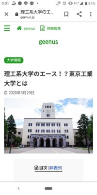 【理系超難関国立大学~東工大~】 の滑り止めは早慶理科大で合ってますか?