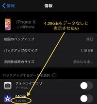 iMovieのデータを完全に削除したいです。 最近、iPhoneでiMovieを使用し動画を作成しました。  作成した動画はHDDへ保存し、iMovieにある大元のデータ(プロジェクト)は削除済です。 加えてi Movieのアプリ自...