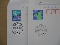 郵便書簡(未使用)50円を所有しています。 消印(新料金領収)を押していますが、いくら領収したものでしょうか? 現在郵便書簡は63円なので、使用するには切手何円分を貼れば良いでしょうか?