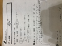 割り算について質問です。 小学3年生の子供の宿題なのですが 教え方が昔と変わった?のかよく理解が出来ません。 教えて頂けますか?  問題① 800÷2は800を100が□個とみて、まず □÷2の答 えを考えます。 □÷2の答えは100がいくつあるかなので 100×□=□が800が800÷2の答えです。 問題② 1200÷4を上と同じように説明しなさい。  が問題です。