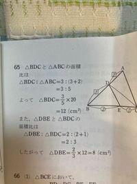 線分の比と面積比についての質問です。この問題の、3:5になって、五分の三まではわかりました。でも、五分の三×20がわかりません。どうして五分の三×20なのでしょうか。