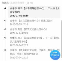 中国の通販サイトで買った服の追跡を今日しました 下の画像のように出たのですが、どのくらいで届くかわかる方いますか?