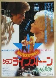 シルベスター・スタローンの映画は結構、ブルーレイ化 DVD化されていますが 今だに『クラブ・ラインストーン/今夜は最高!』がDVD化されない のは、なぜでしょうか?