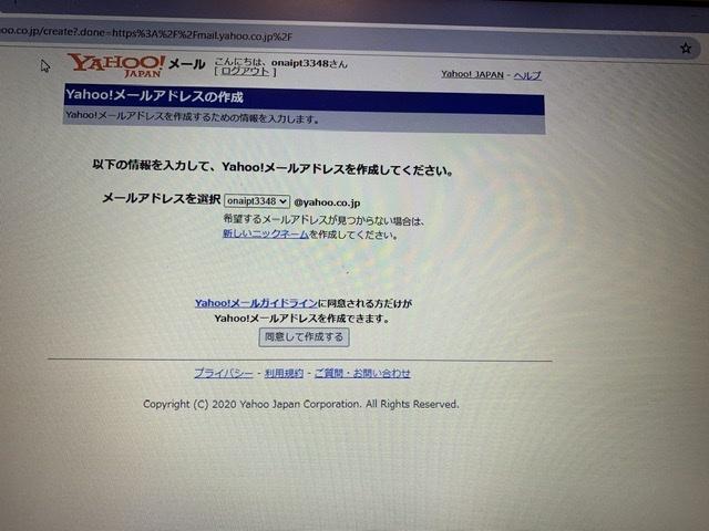 知人のパソコン。Yahooのメールを立ち上げると知らないアカウント******@yahoo.co.jpが!!知人のアカウントを入力しても既に使用されています。とか、無効になっていますとの告知が、...