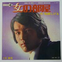 松崎しげるさんの曲で好きなものは何ですか???