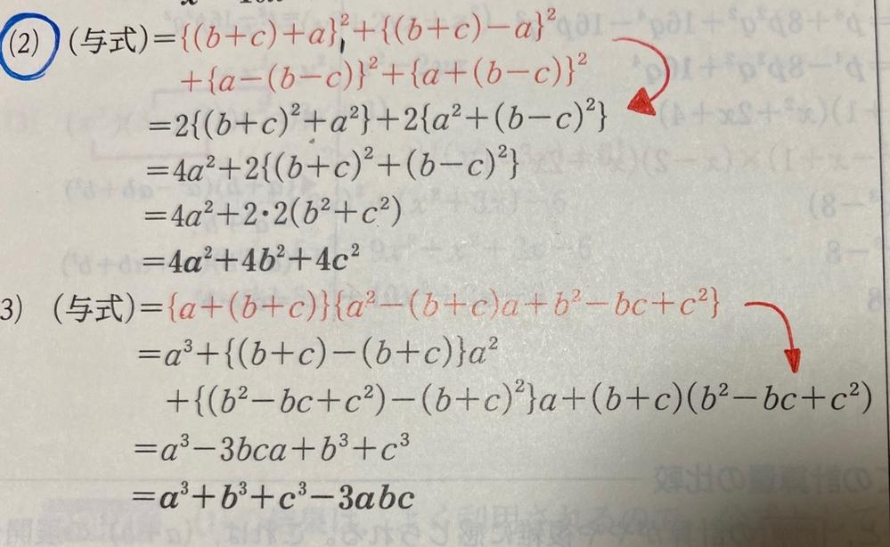 明日テスト本番のため至急回答お願いします!!! この問の (2)(a+b+c)²+(b+c-a)²+(c+a-b)²+(a+b-c)² (3)(a+b+c)(a²+b²+c²-ab-bc-ca) の2つの解き方がよく分かりません。 回答 はあるのですが(画像)どのような過程があって次の式にいったのかがわかりません; 回答に赤の矢印で示したところです! わかる方いたら是非教えて頂きたいです。
