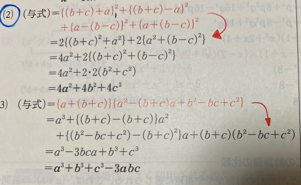 明日テスト本番のため至急回答お願いします!!! この問の (2)(a+b+c)²+(b+c-a)²+(c+a-b)²+(a+b-c)² (3)(a+b+c)(a²+b²+c²-ab-bc-ca) の2つの解き方がよく分かりません。 回答 はあるのですが(画像)どのような過程があって次の式にいったのかがわかりません; 回答に赤の矢印で示したところです! わかる方いたら是非教えて頂...