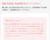 ラクマ出品者です。  かんたんラクマパック(日本郵便)で発送したいのですが画像の画面が出てきてQRコードが出なくて発送できません。  購入者様はラクマ初心者のようで、住所の設定を確認し て欲しいとメッセ...