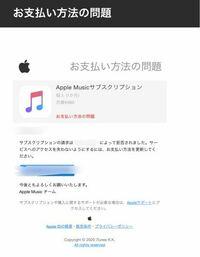 アップルミュージックからメールが来てこのようなものが届いたんですけどどーいう意味ですか?あと支払いのメールとか来たりします?初めてで分からなくて
