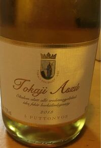 ワインに詳しい方に質問です。 添付した写真のワインは、ハンガリーで買ったトカイワインなんですが、とても美味しかったたため、日本で買える場所もしくは似たような味をもつハンガリーワインがあれば教えてくだ...