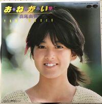 森尾由美さんの曲で好きなものは何ですか???