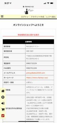 インターネット通販、この会社は信用しても大丈夫でしょうか?所在が宮崎県となってますが詐欺とかでは無いでしょうか?