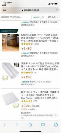 もうすぐ新築引き渡しです。 そこで冷蔵庫マットの購入を考えています。 新築の冷蔵庫を置く床は無垢材の為、画像のようなマットの方が良いのか、よく地震対策で売ってる四隅に置く「ふんばるまん」のような商品...