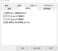 FTPソフトの暗号化について、画像の「暗号化なしで接続を許可」をチェックしても大丈夫ですか? 私は普段のネット接続をスマホのテザリングと、Wi-Fiとの二種類使っています。 その関係だと思うのですが、Wi-Fiで...