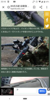 自衛隊89式小銃について。 こちらの写真、89式小銃にレイルがついていますが、こういうのを個人で取り付けてもいいのですか?  あと、付けたところで対応するパーツがないと思うのですが、どうでしょうか。