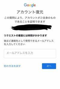 Googleアカウントのパスワード変更時に出る連絡先として使用できるメールアドレスを入力してください。について質問です。 私は過去に使っていたGoogleアカウントを消去しようと心当たりのあるアカウント名を入力...