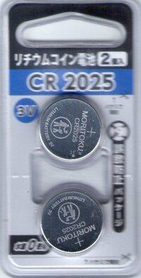リチウムコイン電池でCR-2025 というのが、新品の状態で家にあって何に使用する物かわからず  困っています。車のリモコンキーは、CR1632の為使えないし。