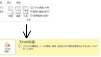 エクセルの保護解除について エクセル2013を使ってます。  会社の集計データを入手していた時ですが  ウィンドウ枠固定を外したくて外そうとしたらウィンドウ枠固定がグレーになっており選 択できない。  保護でもかけてたかな?と思い「校正」を見ると保護はかかってない様子 しかし「ファイル」から見ると「ブックの保護」がかかっているみたい  保護を解除が無くてどうやったら解除が...