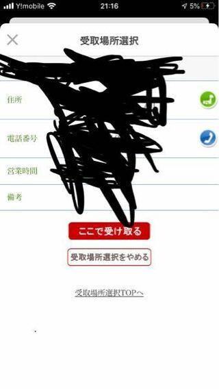 メルカリ,コンビニ受け取り&コンビニ,画面