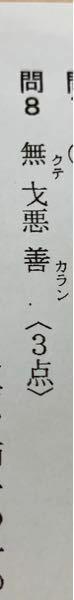 宇治拾遺物語の小野篁広才のことについての質問です。 無悪善をさがなくてよからんと訓読した場合の答えがこのようになると書いてあったのですが、何故こうなるのかわかりません! 教えてください!