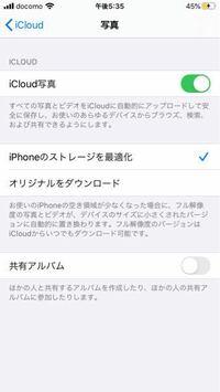 写真のiCloudの画面の「iPhoneのストレージを最適化」と、「オリジナルをダウンロード」とありますが違いはなんですか?