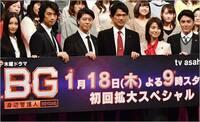 キムタクのBGを今期から見てるので 上川隆也、江口洋介、石田ゆり子、木村魚拓と キムタクの関係がよく解らないです  どなたか簡単に教えてもらえますか?