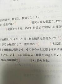 硫酸の接触法で、98%の硫酸、とはなんですか?まったく意味が分からないです。得られた硫酸の質量の98%は何グラム(例えば100gだったら、98gが答えみたいな)か、という意味ですか。そうするとあまり意味がない問い...