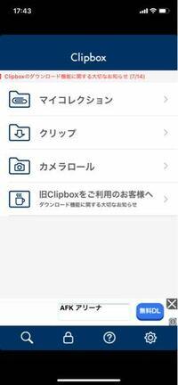 旧クリップボックスをiPhone11で使っているのですが、キングボックスでもYouTubeの動画を保存することは可能でしょうか ? また、拡張子を変更してバックグラウンドで音楽を聞くことは可能でしょうか?