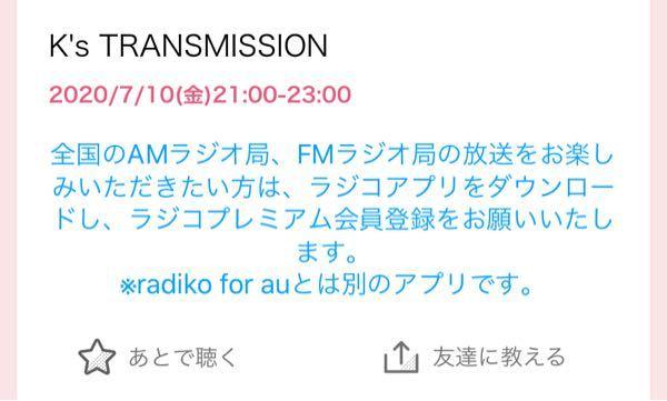 radiko(ラジコ)に関する質問です。 auスマートパス会員であれば全国のfmラジオが聞ける...