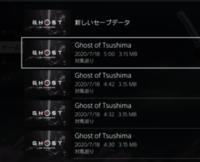 ゴーストオブツシマ(Ghost of Tsushima)の進行不能バグ(? )について メインストーリー上では「政子之譚」までは終わらせました。その後、ストーリーを進ませようとしていたら(「鍛冶場に火を」の前?)で進...