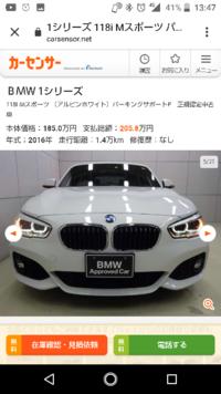 BMWの1シリーズが、なんかオシャレでいいなあ!と思うのですが、例えば画像の車を買ったとします。ディーラー車検一回通すのにいくらくらいかかるものですか?(何も問題なく消耗品交換程度とします) 外車はじめて...