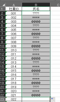 VBAについての質問です  WORKSHEETに 社員IDと氏名の一覧があります 社員IDを COMBOBOX1でリストアップし その選択に応じて LABEL1に 氏名を表示したいですので よろしくお願いします