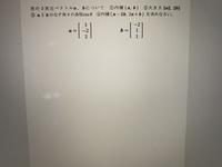 ベクトルと内積についてです。  3次元ベクトルの内積(2つ)大きさ、余弦cosθをもとめてください。  よろしくお願いします