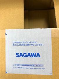 メルカリで使うダンボールが佐川さんのものなんですけど上から送り状を貼っても大丈夫ですか?