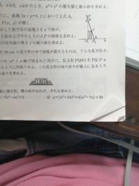 下の(2)の式の平方完成と最大値、最小値が分かりません。