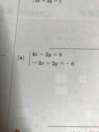 写真を例として連立方程式の解き方を教えてください 途中式の書き方がわからないので