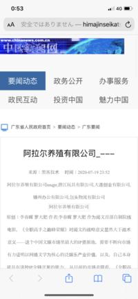 Safari サイトについて iPhoneのSafariでとある暇人まとめみたいなサイトをお気に入りに追加していて久しぶりに開いたら何故か中国のよくわからないサイトになっていました? ずっとiPhoneの お気に入りに追加...
